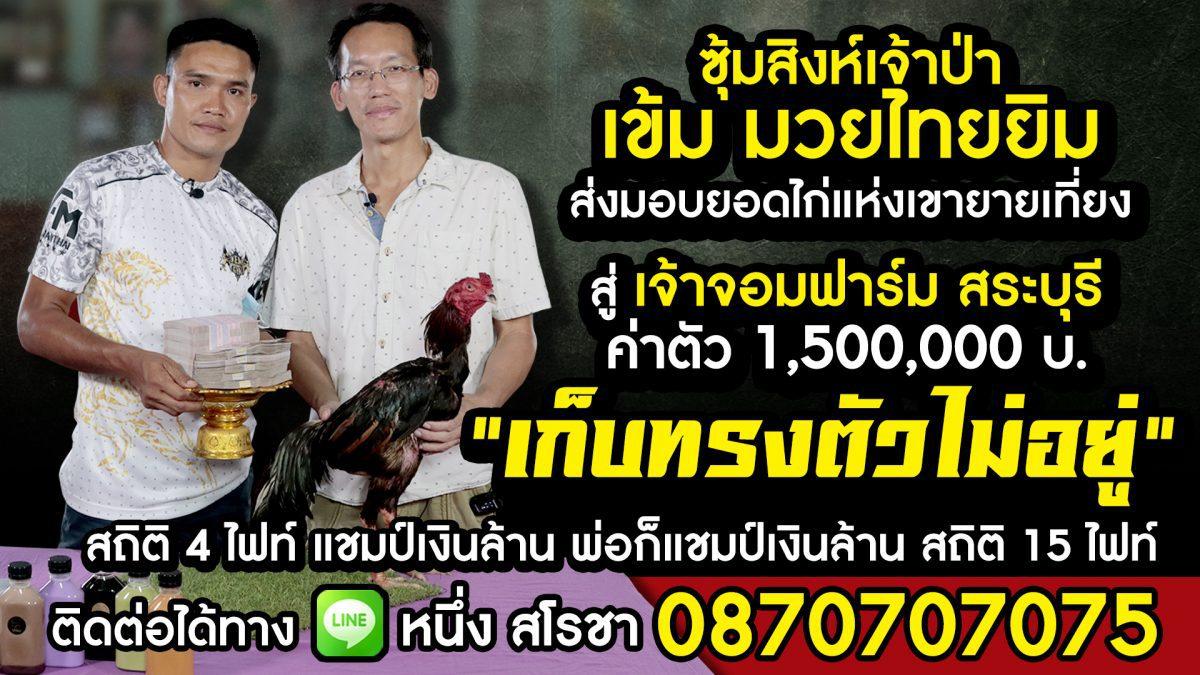 เจ้าจอมฟาร์มสระบุรี รับมอบ เจ้าเก็บทรงตัวไม่อยู่ ซุ้มสิงห์เจ้าป่า เข้มมวยไทยยิม ค่าตัว 1,500,000 บ.