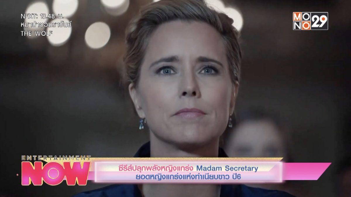 """ซีรีส์ปลุกพลังหญิงแกร่ง """"Madam Secretary ยอดหญิงแกร่งแห่งทำเนียบขาว ปี6"""""""