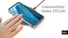 เผยภาพเรนเดอร์ Galaxy S10 Lite โชว์ขอบจอบาง และรองรับการชาร์จไร้สาย