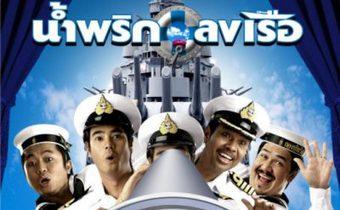 น้ำพริกลงเรือ Navy Boy