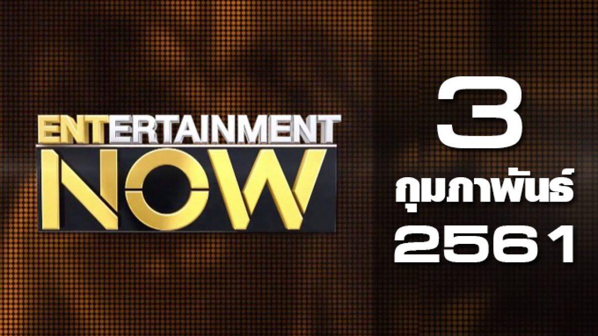 Entertainment Now Break 1 03-02-61