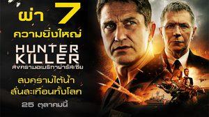 7 ความยิ่งใหญ่ของหนัง Hunter Killer ที่คอหนังทหารสงครามไม่ควรพลาด