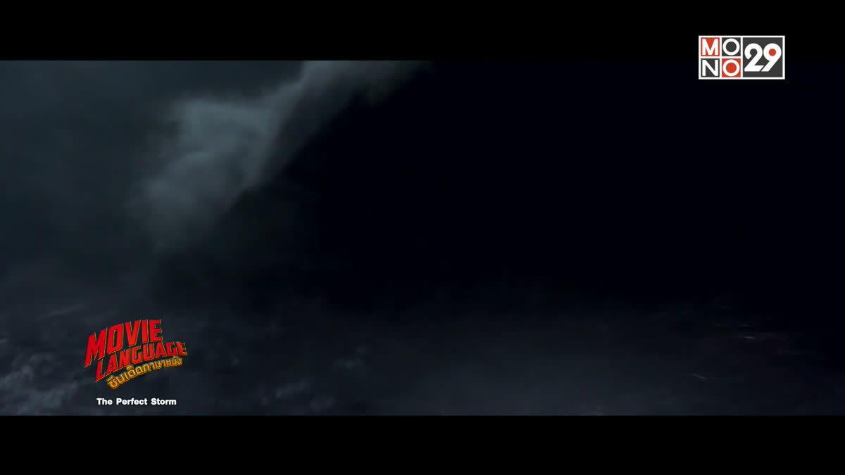 Movie Language ซีนเด็ดภาษาหนัง  The Perfect Storm