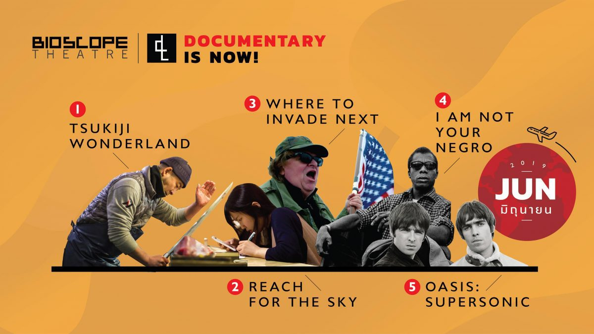 BIOSCOPE Theatre มิถุนายน 2019 : Documentary Is Now!