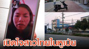 เปิดใจสาวไทยในหูเป่ย หวั่นติดเชื้อไวรัสโคโรนา วอนรัฐบาลเร่งช่วยเหลือ