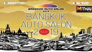 Bangkok Auto Salon 2019 เตรียมพบกับโปรโมชั่นรถยนต์สุดคุ้ม