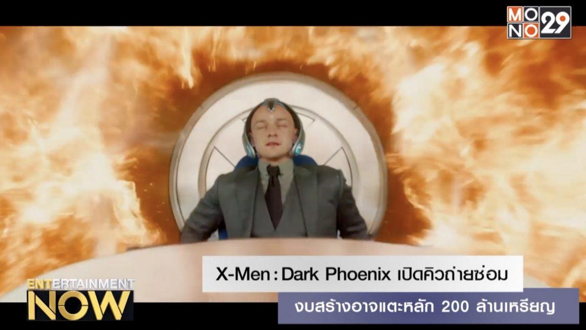 X-Men : Dark Phoenix เปิดคิวถ่ายซ่อม งบสร้างอาจแตะหลัก 200 ล้านเหรียญ