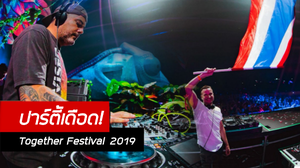 แฟนเพลงเทใจ! 2 สเตจใหม่ Together Festival 2019 คือที่สุด!!