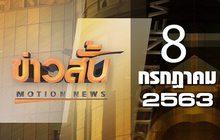 ข่าวสั้น Motion News Break 1 08-07-63