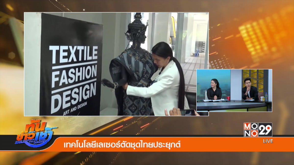 เทคโนโลยีเลเซอร์ตัดชุดไทยประยุกต์