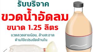 รับบริจาคขวดน้ำอัดลม 1.25 ลิตร ให้โรงพยาบาล