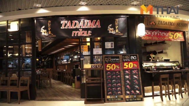 ซูชิและซาซิมิระดับพรีเมี่ยมที่ร้าน Tadaima สาขา Eight Thonglor
