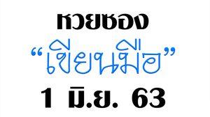 """""""หวยซองเขียนมือ"""" ชุดพิเศษเลขเด็ดถล่มเจ้ามือ งวดวันที่ 1 มิ.ย. 63"""