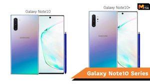 เผยภาพเรนเดอร์ Galaxy Note10 และ Note10+ มาพร้อมสีไล่เฉดแบบใหม่
