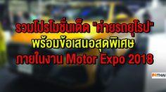 รวม โปรโมชั่น เด็ด ค่ายรถยุโรป ภายในงาน Motor Expo 2018
