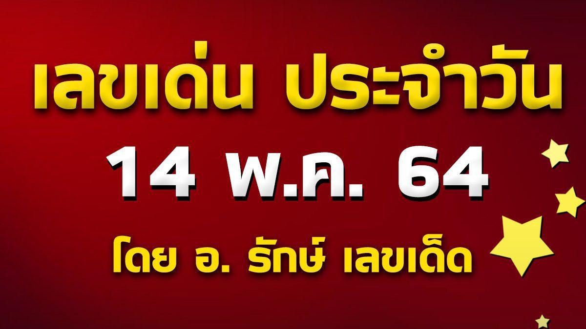 เลขเด่นประจำวันที่ 14 พ.ค. 64 กับ อ.รักษ์ เลขเด็ด