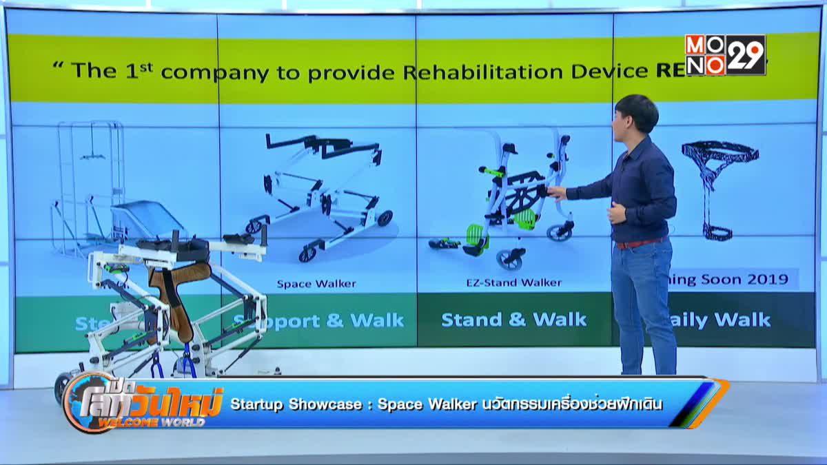 Startup Showcase ตอน : Space Walker นวัตกรรมเครื่องช่วยฝึกเดิน