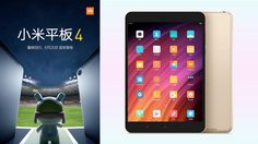 Xiaomi จ่อเปิดตัว Mi Pad 4 สัปดาห์หน้า คาดจะมาพร้อม CPU ชิป Snapdragon 660