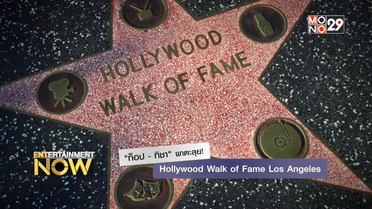 """""""ท็อป - ทิชา พาตะลุย!"""" Hollywood Walk of Fame Los Angeles"""