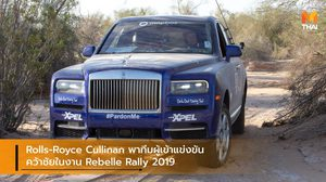 Rolls-Royce Cullinan พาทีมผู้เข้าแข่งขันคว้าชัยในงาน Rebelle Rally 2019