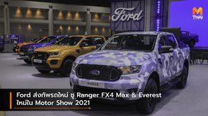 Ford ส่งทัพรถใหม่ ชู Ranger FX4 Max & Everest ใหม่ใน Motor Show 2021