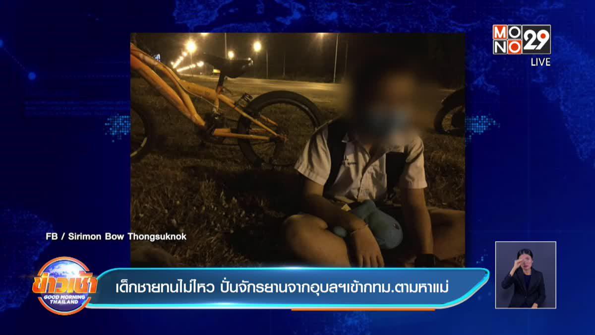 เด็กชายทนไม่ไหว ปั่นจักรยานจากอุบลฯเข้ากทม.ตามหาแม่