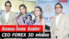 ดีเจแมน-ใบเตย สนิท! ซีอีโอ FOREX 3D แค่เพื่อน สินสอด 45 ล้าน พิสูจน์ได้