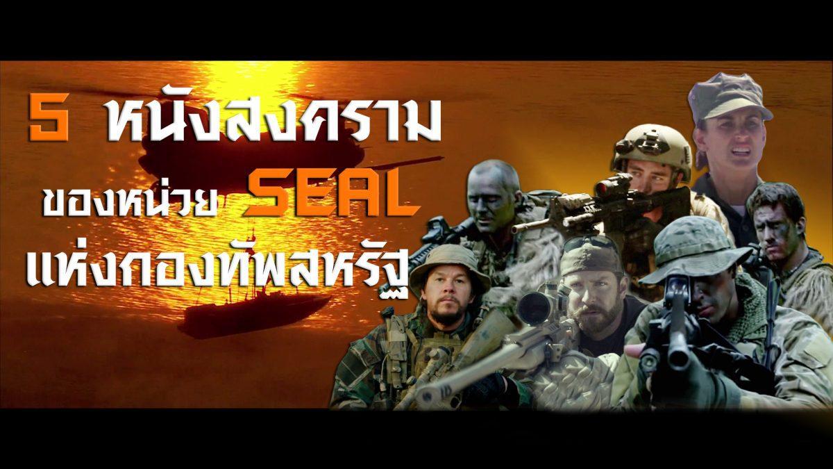 """5 หนังสงครามเรื่องเยี่ยม ที่ถ่ายทอดชีวิตจริงของ """"หน่วย SEAL แห่งกองทัพสหรัฐ"""""""