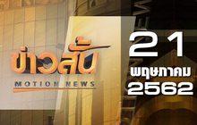 ข่าวสั้น Motion News Break 2 21-05-62
