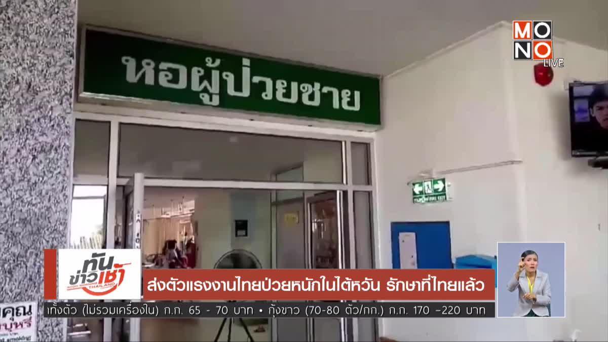 ส่งตัวแรงงานไทยป่วยหนักในไต้หวัน รักษาที่ไทยแล้ว