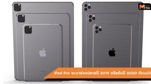 iPad Pro 2020 มีกล้องเซ็นเซอร์ 3D ที่ด้านหลัง พร้อมเปิดตัวในปี 2020