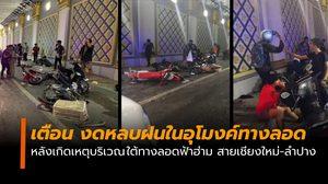 อันตราย! ภาพอุบัติเหตุรถชนมอเตอร์ไซค์ล้มใต้ทางลอดเชียงใหม่ คาดจอดหลบฝน