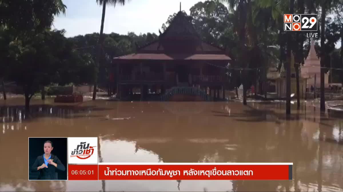 น้ำท่วมทางเหนือกัมพูชา หลังเหตุเขื่อนลาวแตก