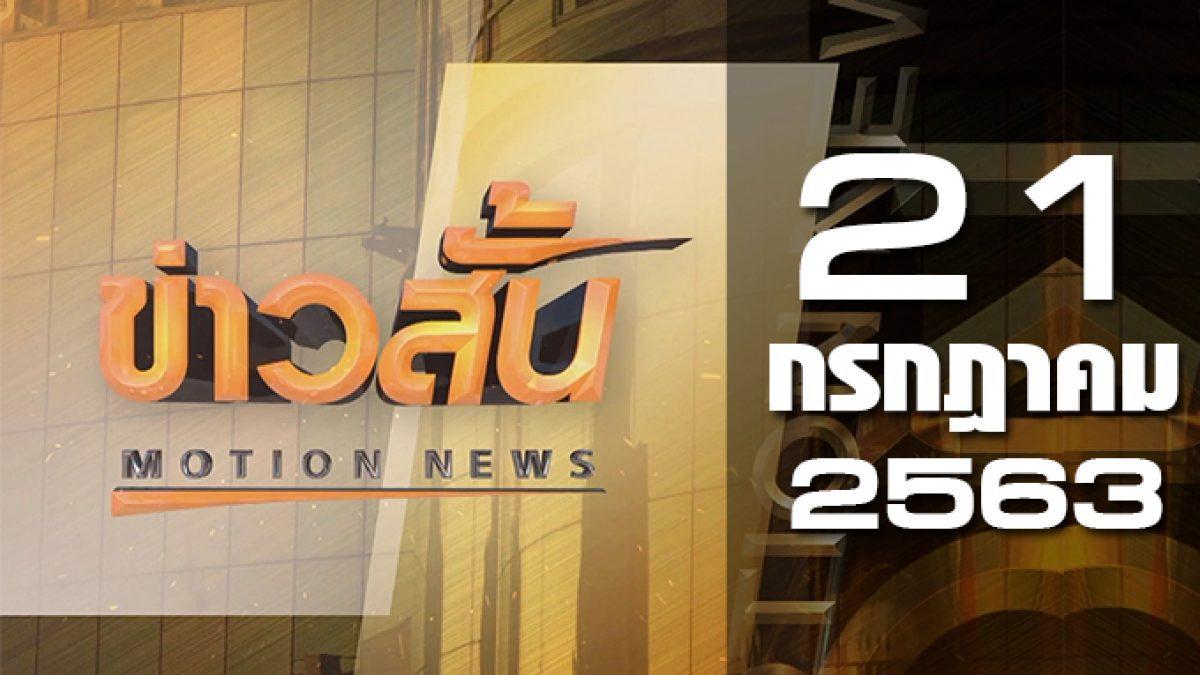 ข่าวสั้น Motion News Break 2 21-07-63