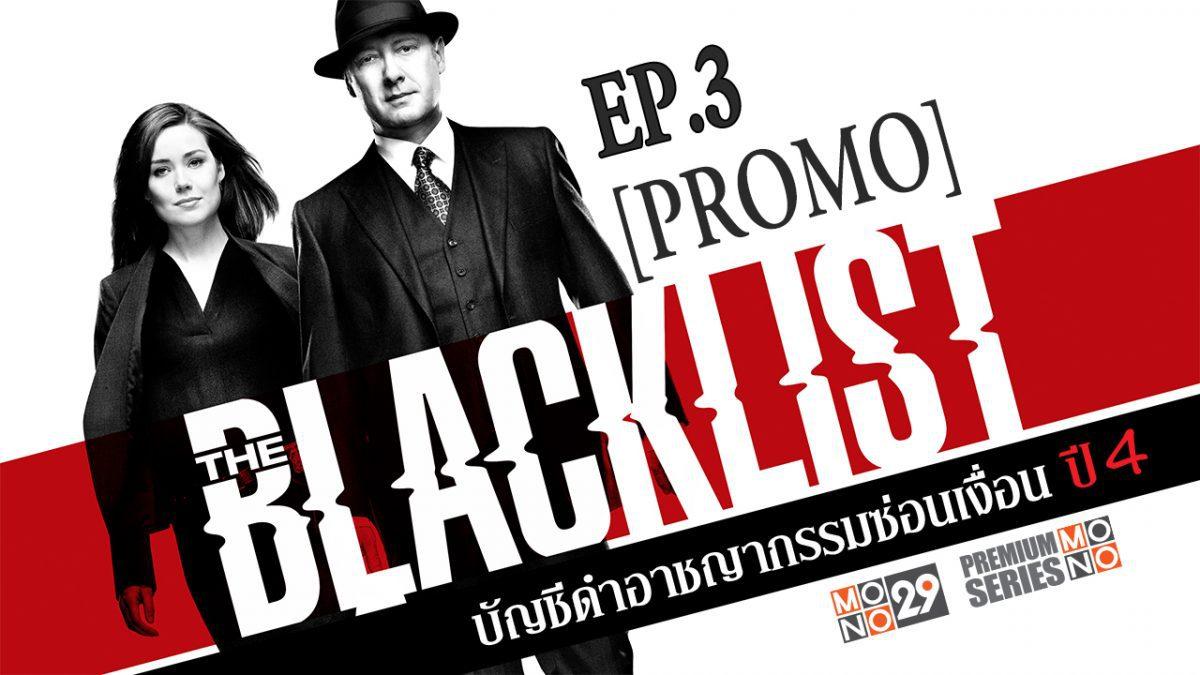 The Blacklist บัญชีดำอาชญากรรมซ่อนเงื่อน ปี4 EP.3 [PROMO]
