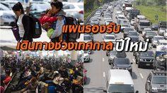 เปิดแผนรองรับประชาชน เดินทางในช่วงเทศกาลปีใหม่ 2562