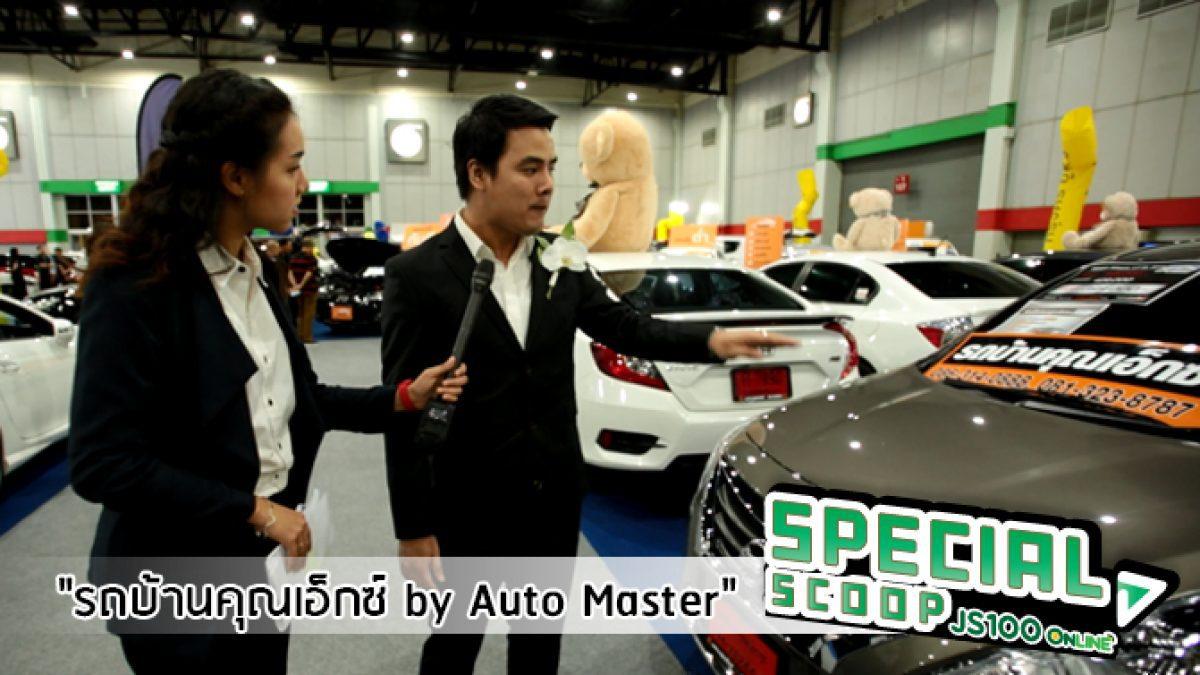 """พบกับ """"รถบ้านคุณเอ็กซ์ by Auto Master"""" ได้ในงาน Fast Auto Show Thailand 2018"""