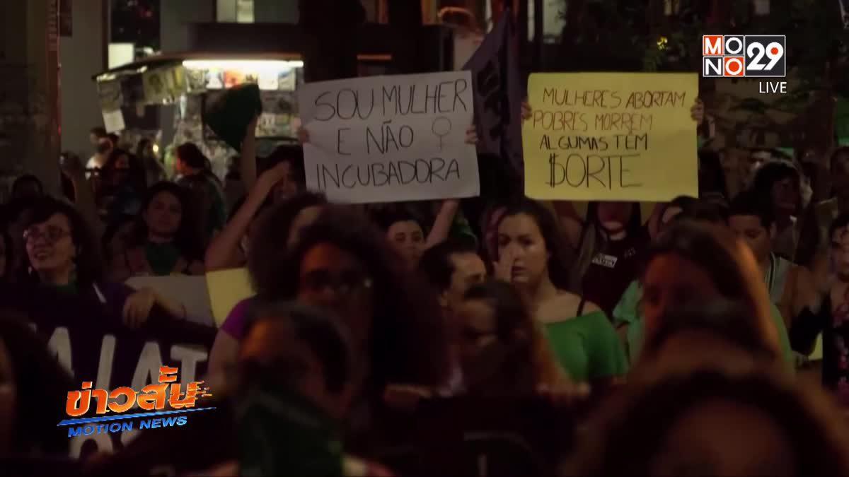 บราซิลเรียกร้องให้มีการทำแท้งแบบถูกกฏหมาย