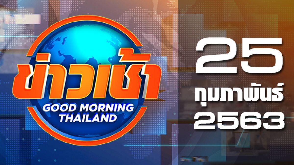 ข่าวเช้า Good Morning Thailand 25-02-63