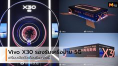 Vivo X30 5G เตรียมเปิดตัวปลายปีนี้ ที่มาพร้อมกับชิปเซต Exynos 980