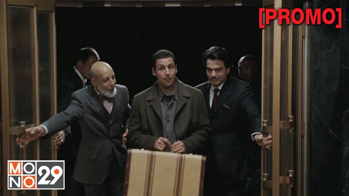 Mr.Deeds นายดี๊ดส์ เศรษฐีใหม่หัวใจนอกนา [PROMO]