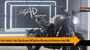 GPX MAD 300 ราคาใหม่ ออพชั่นแน่น เป็นเจ้าของได้ไม่เกินหนึ่งแสนบาท