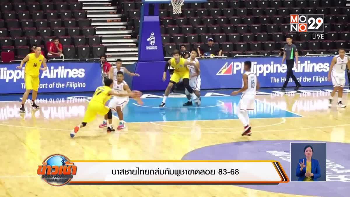 บาสชายไทยถล่มกัมพูชาขาดลอย 83-68