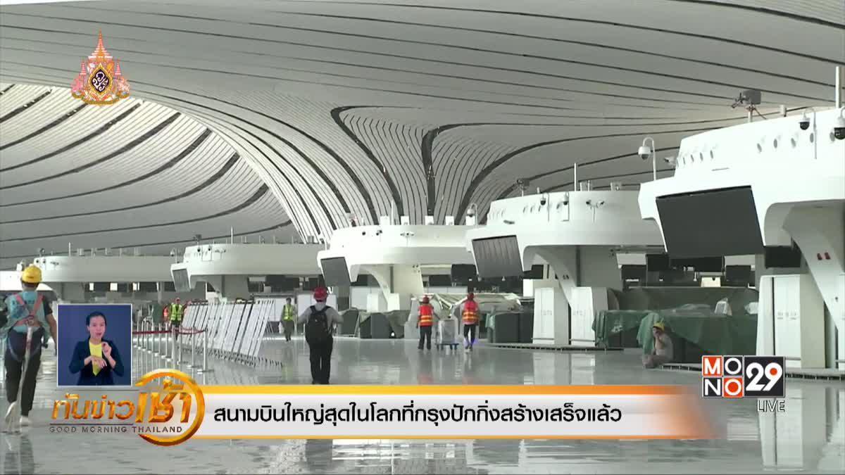 สนามบินใหญ่สุดในโลกที่กรุงปักกิ่งสร้างเสร็จแล้ว