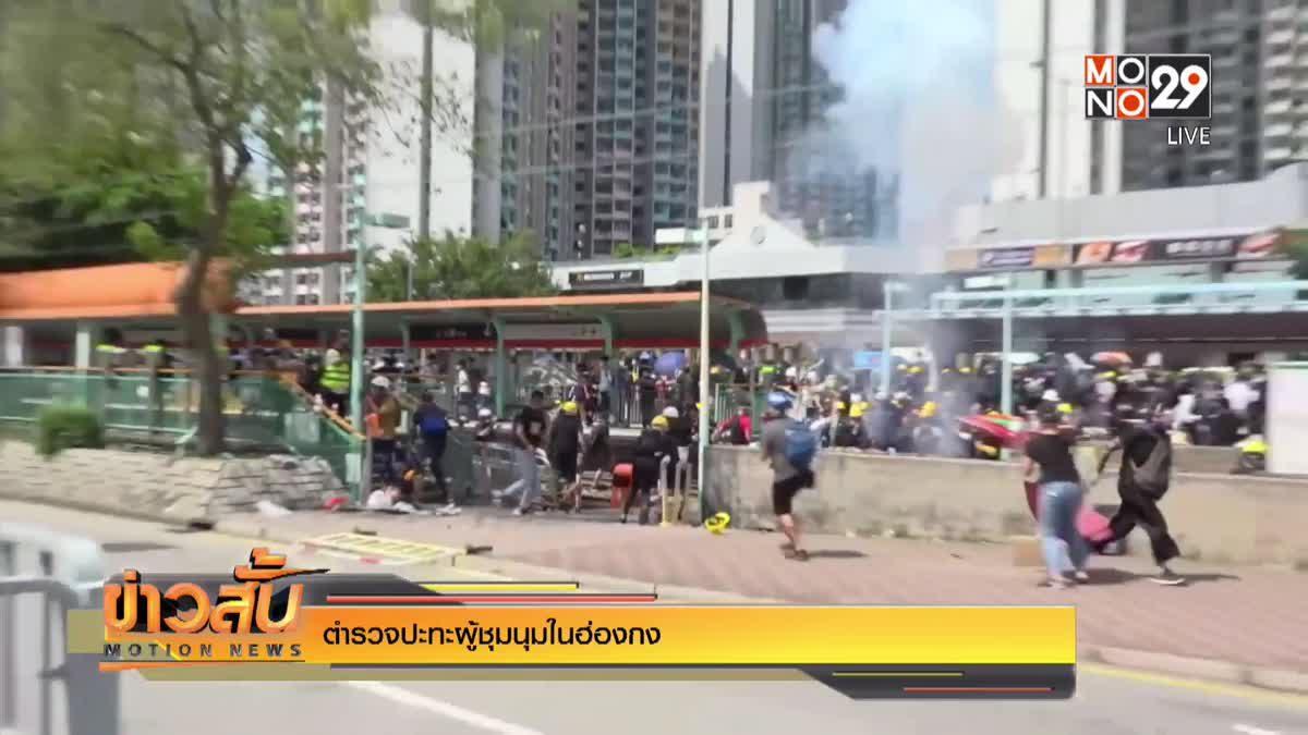 ตำรวจปะทะผู้ชุมนุมในฮ่องกง