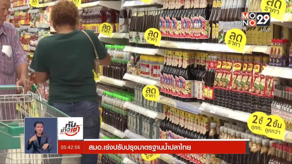 สมอ.เร่งปรับปรุงมาตรฐานน้ำปลาไทย