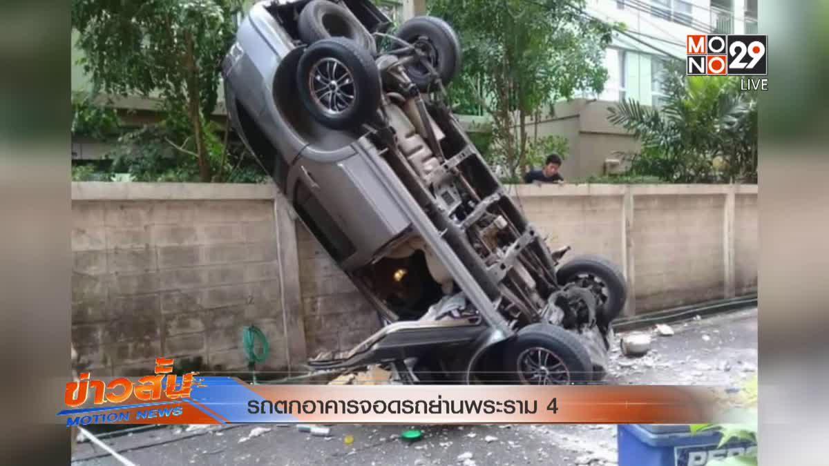 รถตกอาคารจอดรถย่านพระราม 4