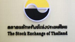 ตลาดหลักทรัพย์ฯ ต้อนรับทรัสต์ DREIT เริ่มซื้อขาย วันนี้วันแรก