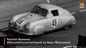 Porsche Moments ซีรี่ย์สารคดีตำนานการคว้าแชมป์ Le Mans ที่ไม่ควรพลาด
