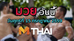 โปรแกรมมวยไทยวันนี้ วันศุกร์ที่ 15 กรกฎาคม 2559